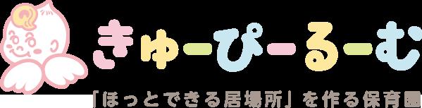 文京区の小規模保育施設きゅーぴーるーむロゴ