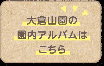 大倉山園の園内アルバムはこちら