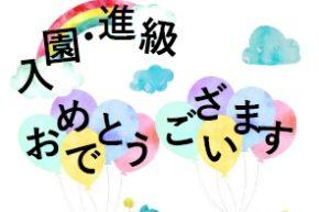 入園・進級おめでとうございます!
